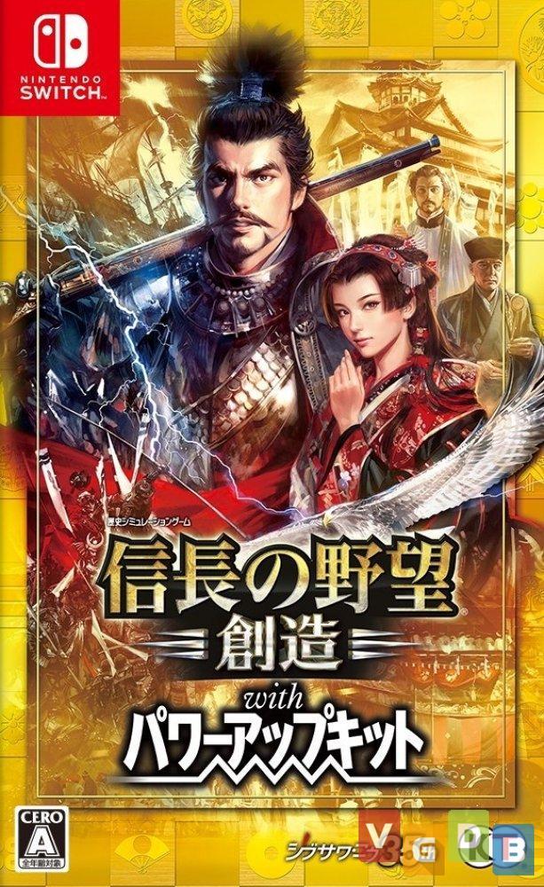 Resultado de imagem para Nobunaga no Yabou Souzou with Power Up Kit switch